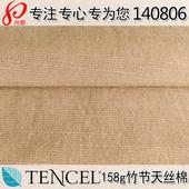 天丝棉竹节平纹布