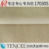 天丝棉T400