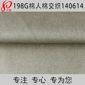21S粘棉交织斜纹布