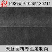 天丝T400斜纹