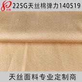 16S天丝棉斜纹弹力布