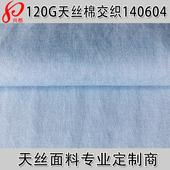 40S斜纹天丝棉交织布