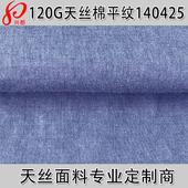 40S天丝棉混纺平纹布