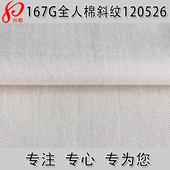 人棉斜纹布