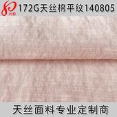 170g天丝棉竹节平纹布