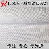 40S双面斜纹人棉布